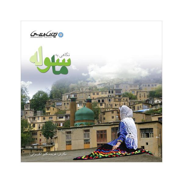 کتاب نگاهی به ماسوله اثر فریده گلبو انتشارات ایرانشناسی