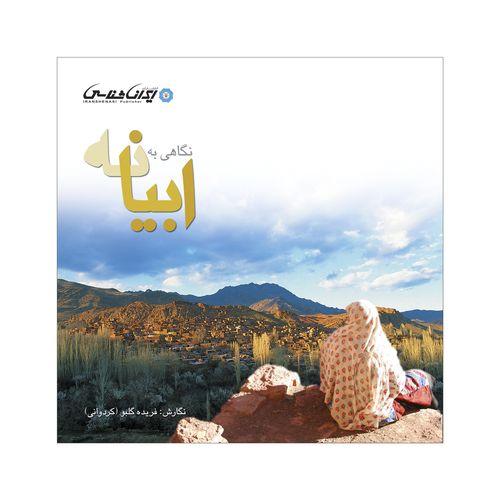 کتاب نگاهی به ابیانه اثر فریده گلبو انتشارات ایرانشناسی