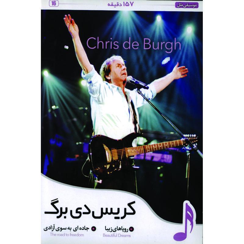 آلبوم تصویری کنسرت کریس دی برگ شماره 16 نشر پخش دنیای هنر