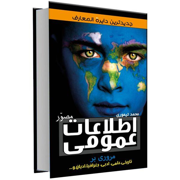 کتاب اطلاعات عمومی مصور اثر محمد تیموری انتشارات علم و دانش