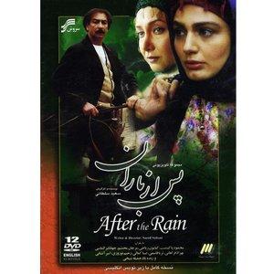 سریال تلویزیونی پس از باران