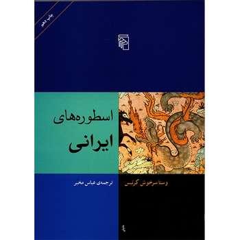 کتاب اسطوره های ایرانی اثر وستا سرخوش کرتیس