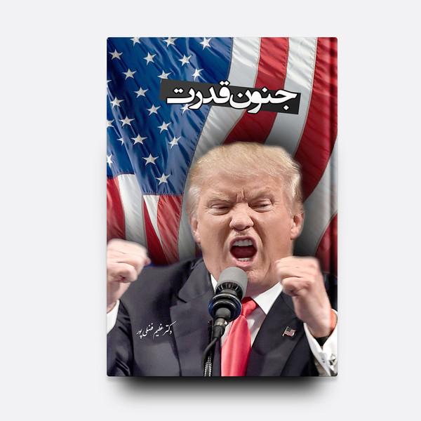 کتاب جنون قدرت اثر دونالد جی. ترامپ انتشارات متخصصان بدون مرز