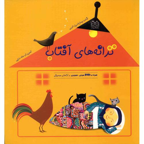 کتاب ترانه های آفتاب اثر جمال الدین اکرمی