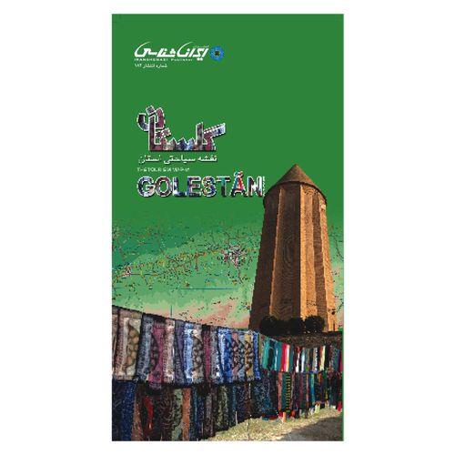 کتاب نقشه سیاحتی استان گلستان اثر انتشارات ایرانشناسی