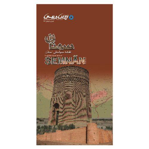 کتاب نقشه سیاحتی استان سمنان اثر انتشارات ایرانشناسی