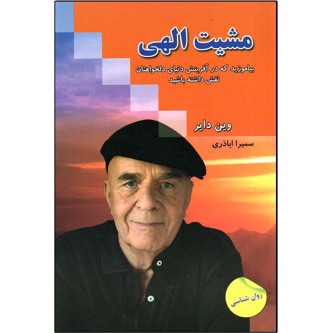 خرید                      کتاب مشیت الهی اثر وین دایر انتشارات ندای معاصر