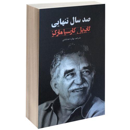 کتاب صد سال تنهایی اثر گابریل گارسیا مارکز نشر آس
