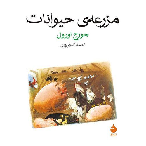 کتاب مزرعه ی حیوانات اثر جورج اورول