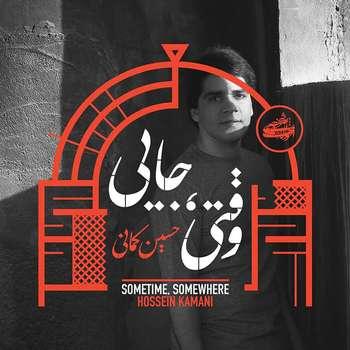 آلبوم موسیقی وقتی جایی اثر حسین کمانی