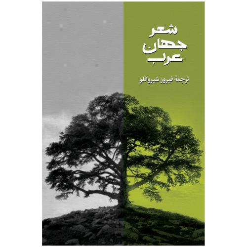 کتاب شعر جهان عرب ترجمه فیروز شیروانلو نشر روزبهان