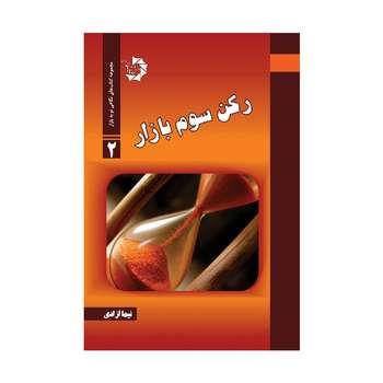 کتاب رکن سوم بازار اثر نیما آزادی انتشارات دانش پژوهان جوان