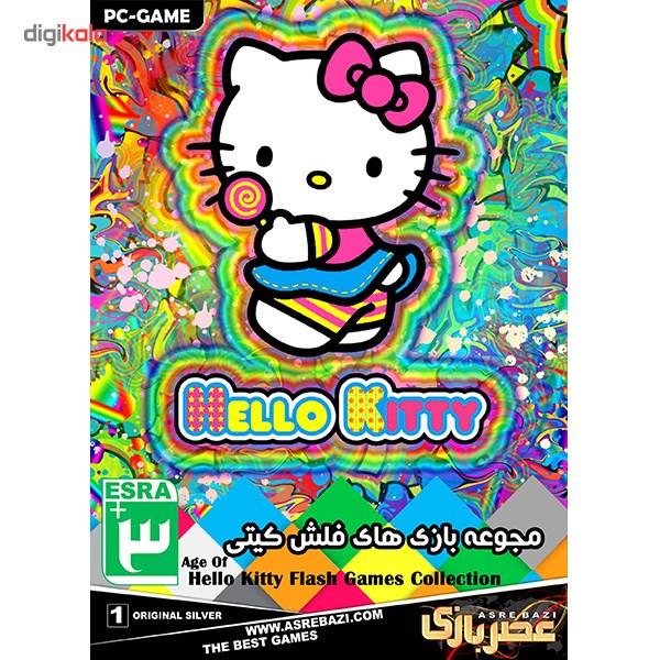 مجموعه بازی های کامپیوتری Hello Kitty
