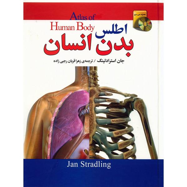 کتاب اطلس بدن انسان اثر جان استرادلینگ