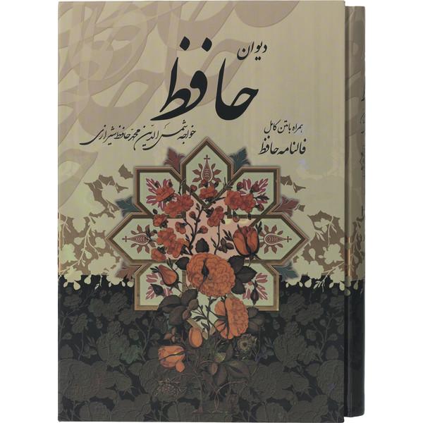 کتاب دیوان نفیس حافظ انتشارات پیام عدالت
