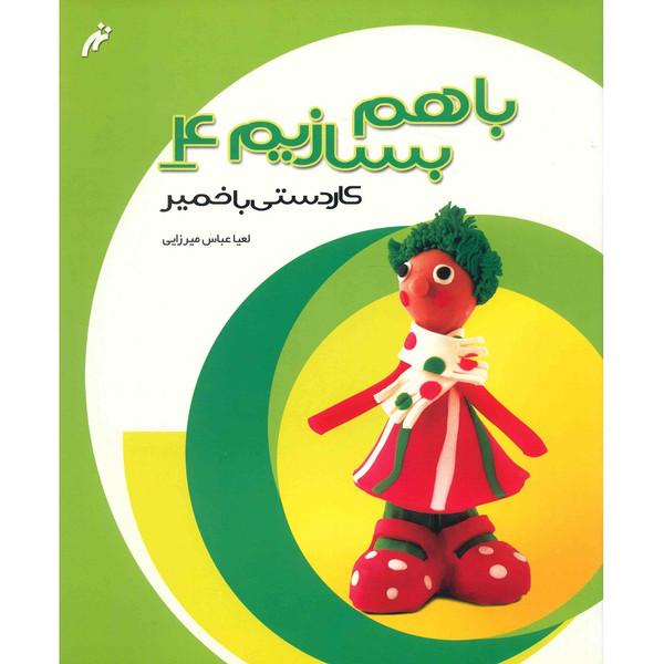 کتاب کاردستی با خمیر اثر لعیا عباس میرزایی