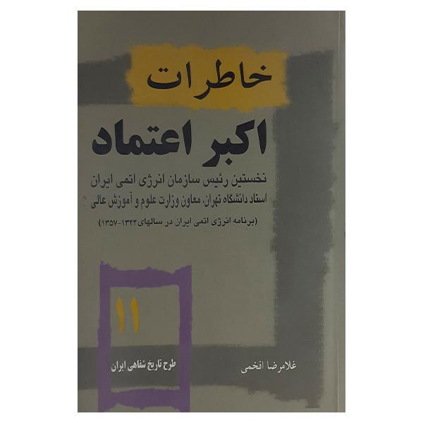 کتاب خاطرات اکبر اعتماد اثر غلامرضا افخمی انتشارات صفحه سفید