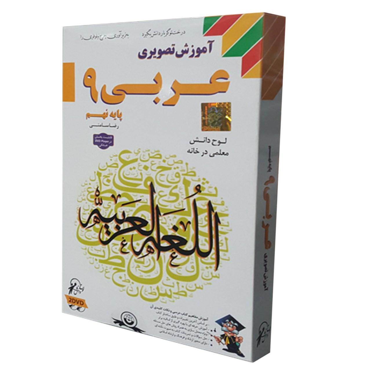 آموزش تصویری عربی 9 نشر لوح دانش