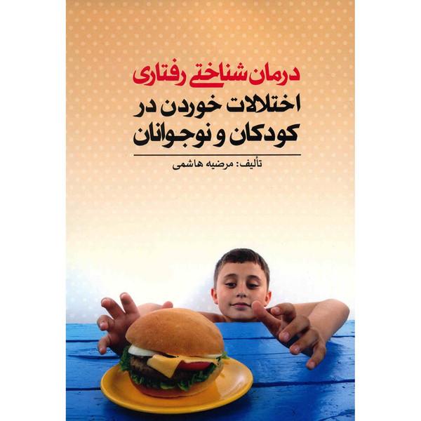 کتاب درمان شناختی رفتاری اختلالات خوردن در کودکان و نوجوانان اثر مرضیه هاشمی