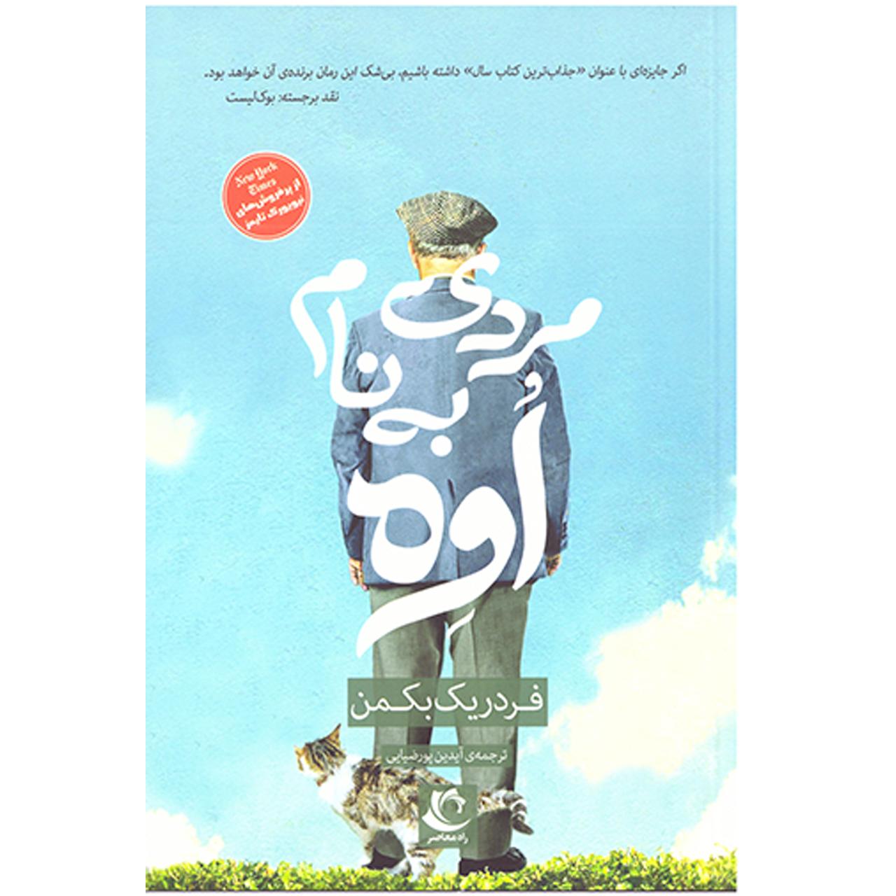 خرید                      کتاب مردی به نام اوه اثر فردریک بکمن انتشارات راه معاصر