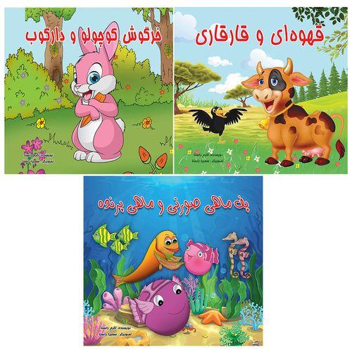 کتاب داستان های حيوانات اثر اكرم راستا 3 جلدي انتشارات ياس بهشت
