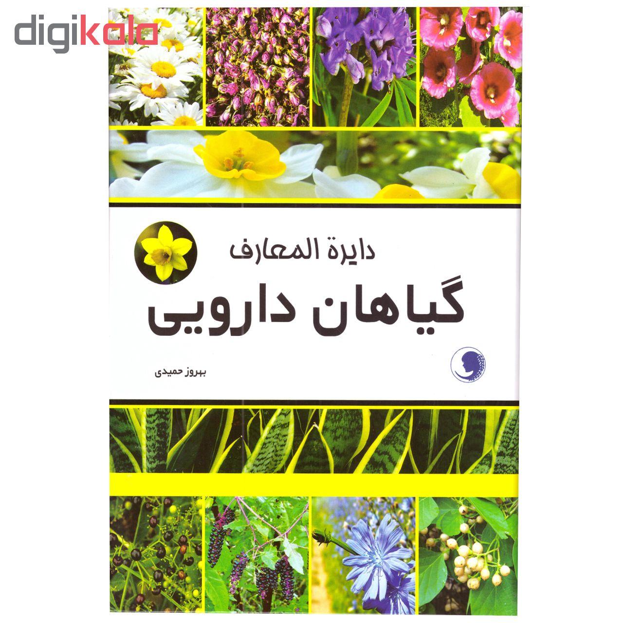 کتاب دایرة المعارف گیاهان دارویی نشر گندم سرخ حوا