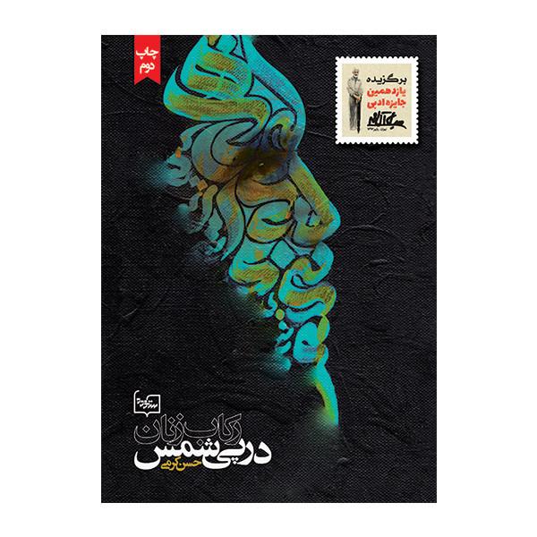 کتاب رکابزنان در پی شمس اثر حسن کرمی انتشارات ستوده