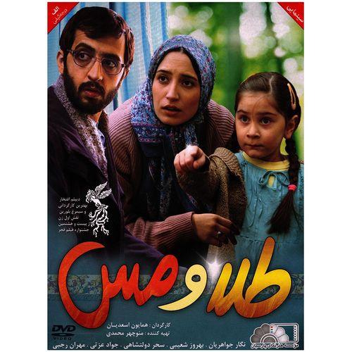 فیلم سینمایی طلا و مس اثر همایون اسعدیان