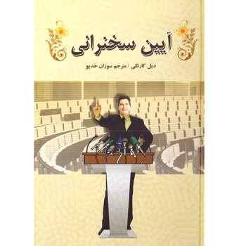 کتاب آیین سخنرانی اثر دیل کارنگی نشر سپهر ادب