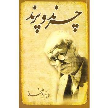 کتاب چرند و پرند اثر علی اکبر دهخدا نشر خلاق