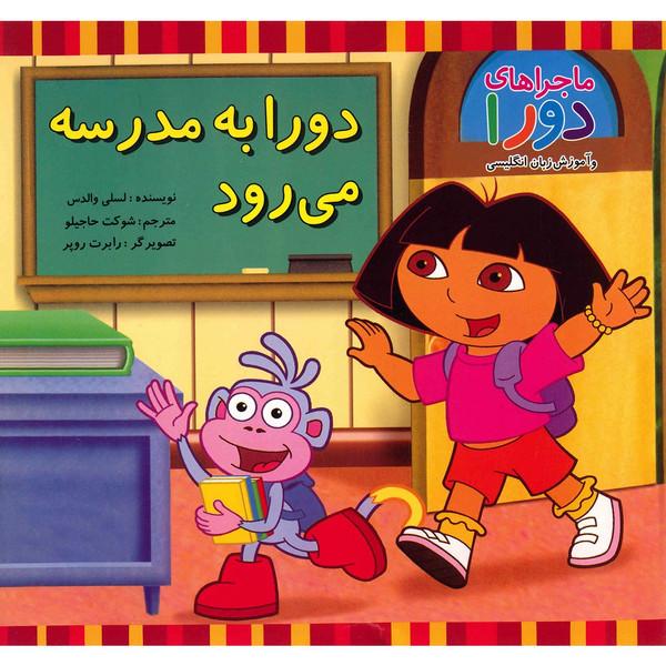 کتاب دورا به مدرسه می رود اثر لسلی والدس