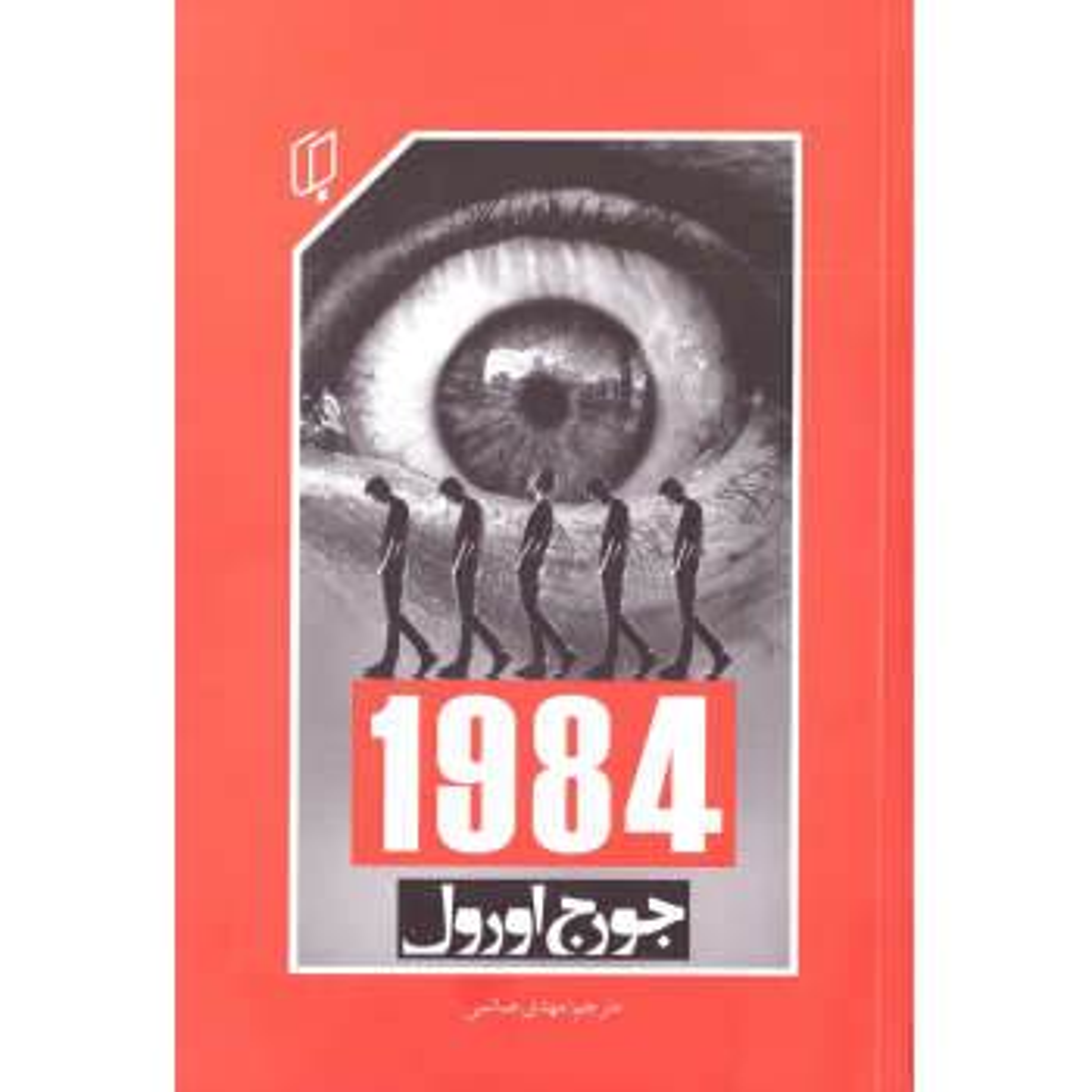 کتاب 1984 اثر جورج اورول انتشارات باران خرد