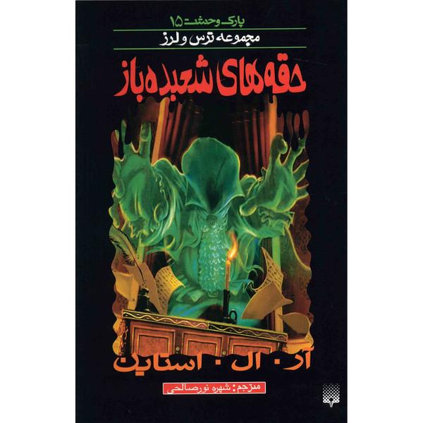 کتاب حقه های شعبده باز اثر آر. ال. استاین