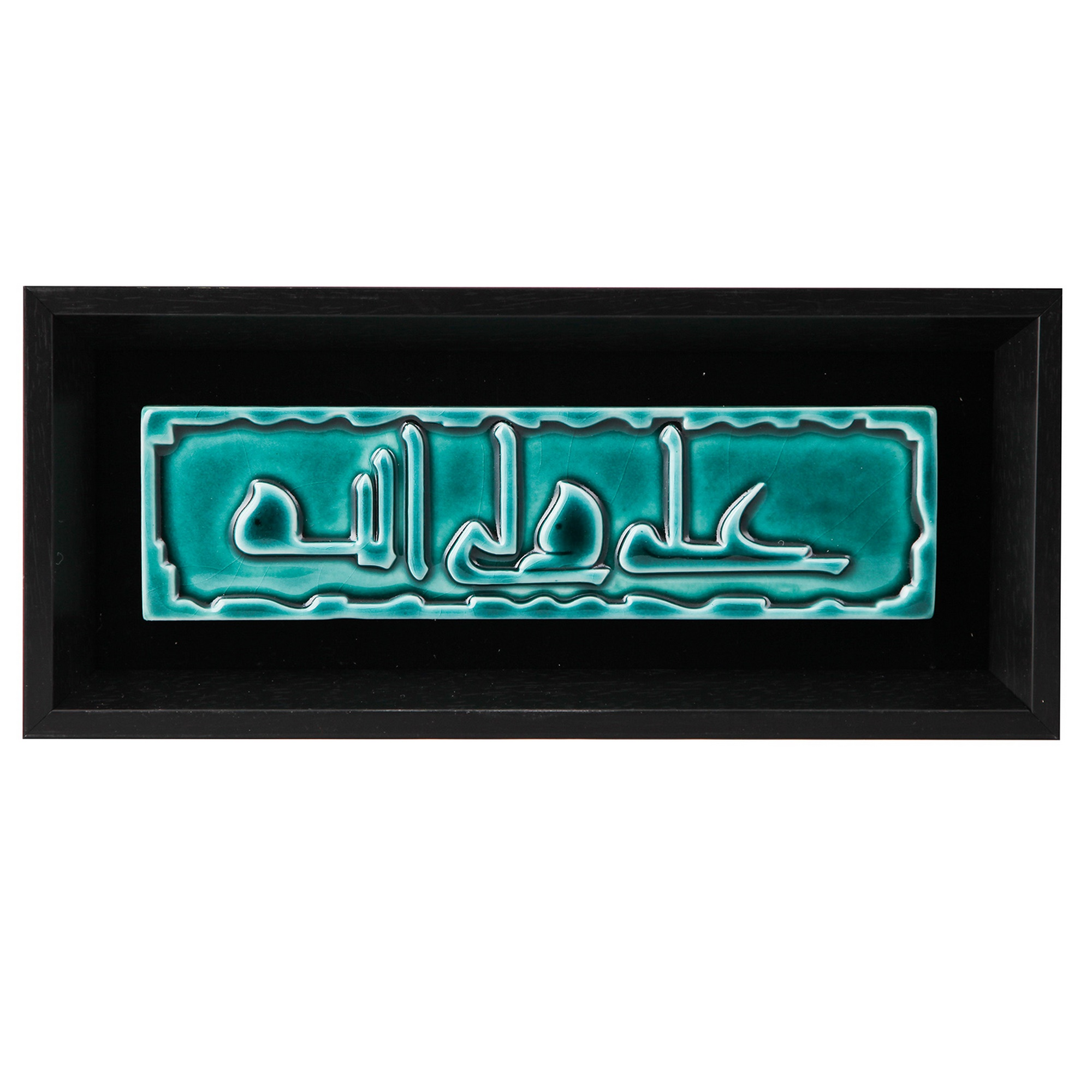 تابلو دیواری سفالی گالری ماه رشک طرح علی ولی الله کد 94034