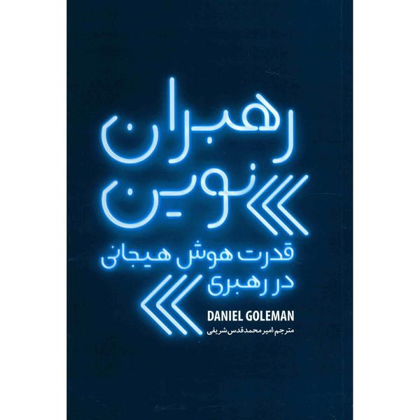 کتاب رهبران نوین، قدرت هوش هیجانی در رهبری اثر دنیل گلمن