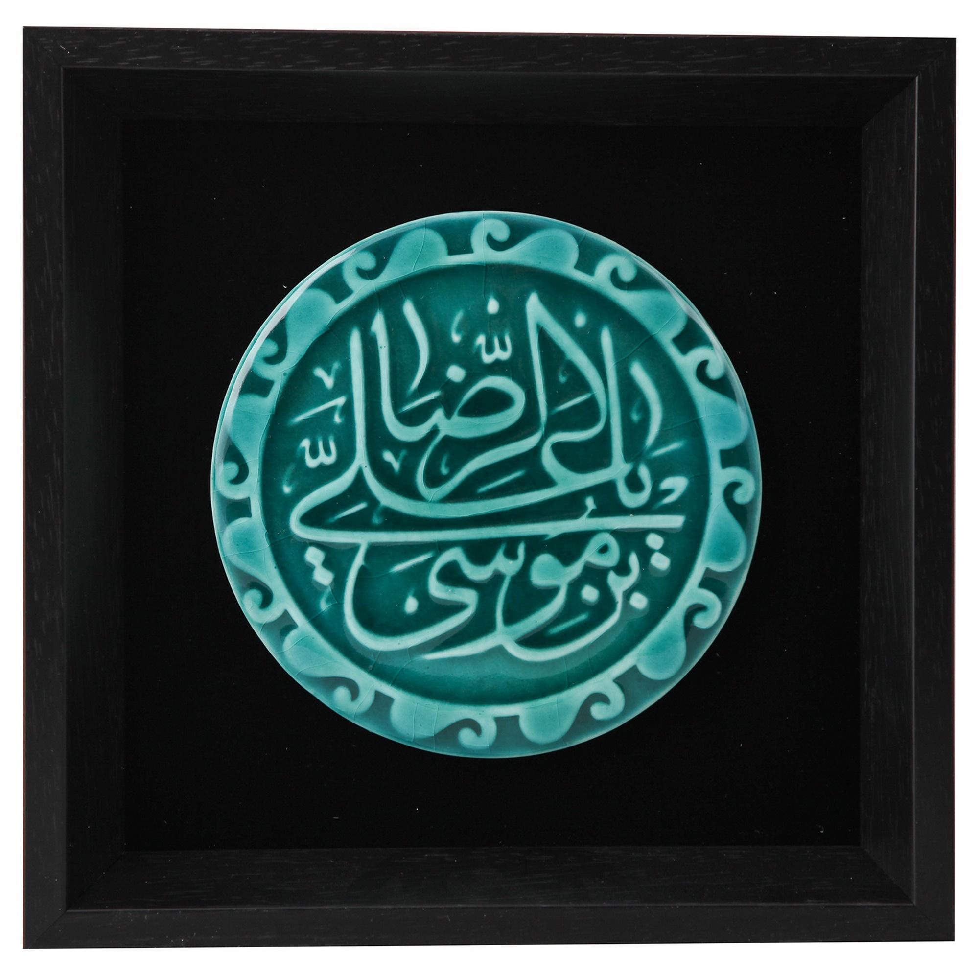 تابلو دیواری سفالی گالری ماه رشک طرح علی بن موسی الرضا کد 94022