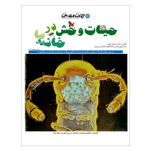 کتاب حیات وحش در خانه ما اثر دکتر اسماعیل کهرم انتشارات ایرانشناسی
