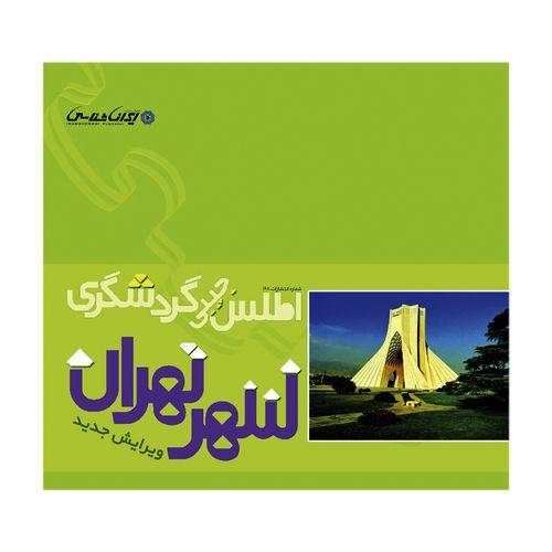 کتاب اطلس جیبی گردشگری شهر تهران انتشارات ایرانشناسی