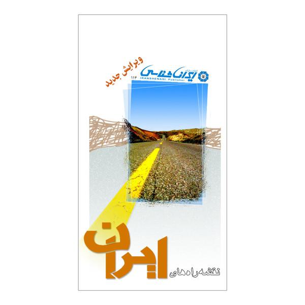 کتاب نقشه راه های ایران انتشارات ایرانشناسی
