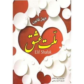 کتاب ملت عشق چهل قانون اثر الیف شافاک سایز رقعی به همراه نشانگر