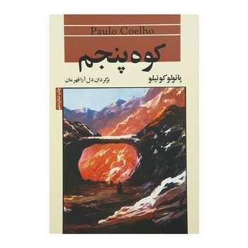 کتاب کوه پنجم اثر پائولو کوئیلو نشر آسیم