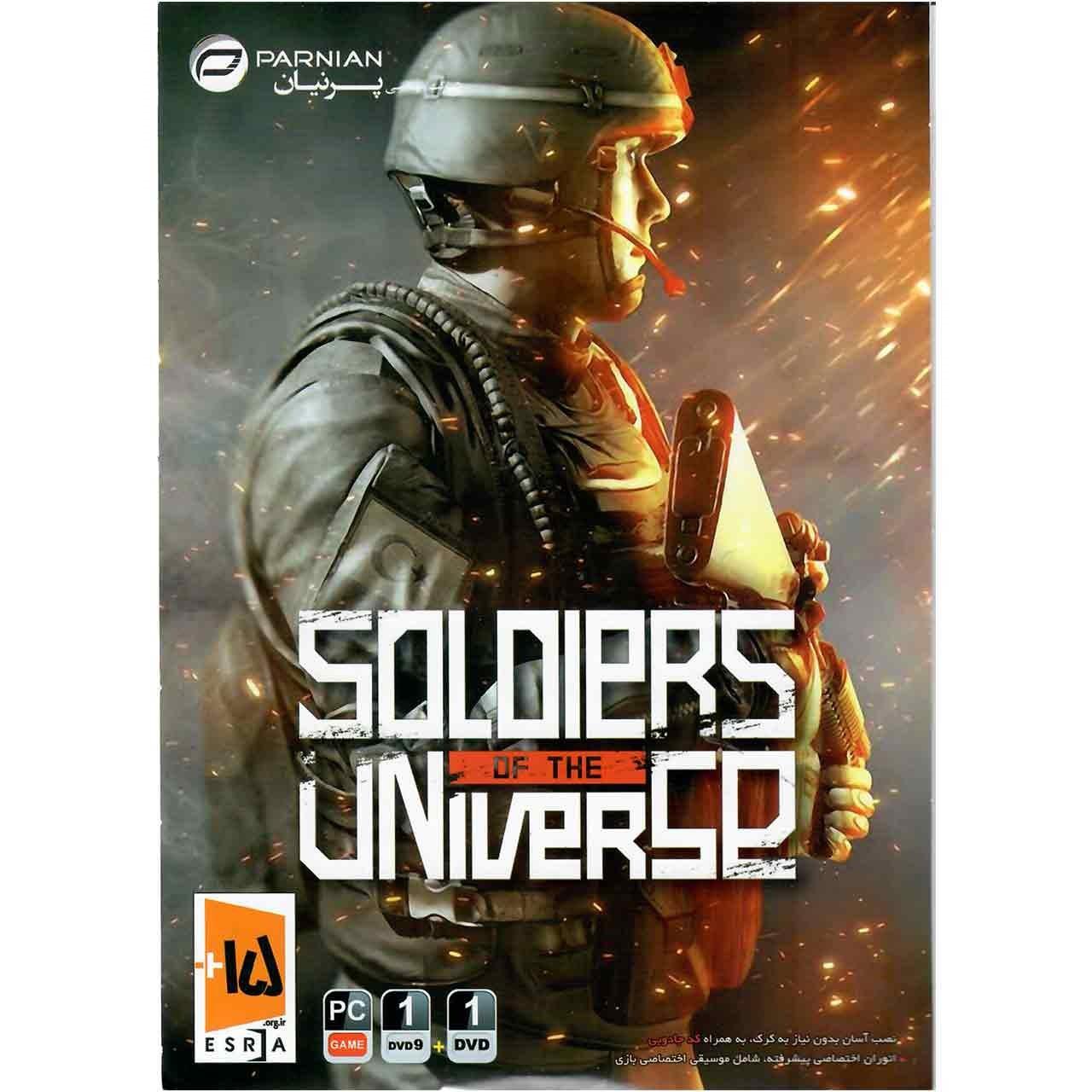 بازی Soldiers of the Universe  مخصوص کامپیوتر