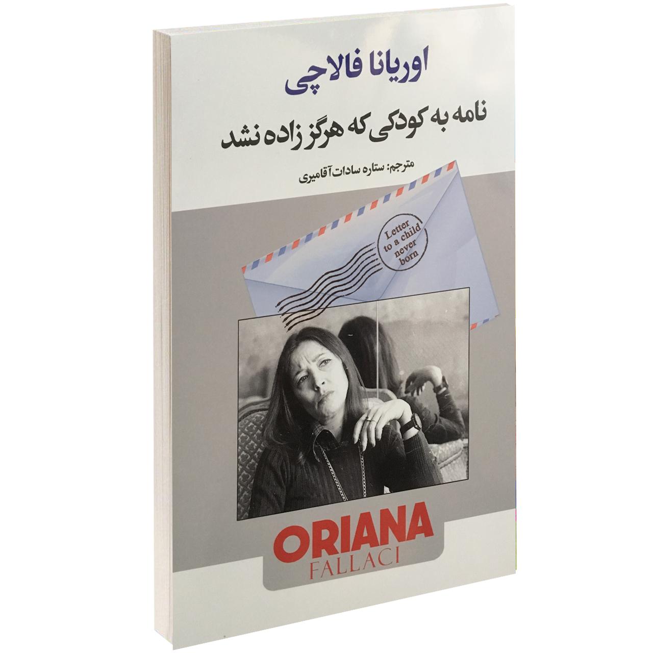 خرید                      کتاب نامه به کودکی که هرگز زاده نشد اثر اوریانا فالاچی نشر سفیر قلم