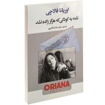 کتاب نامه به کودکی که هرگز زاده نشد اثر اوریانا فالاچی نشر سفیر قلم