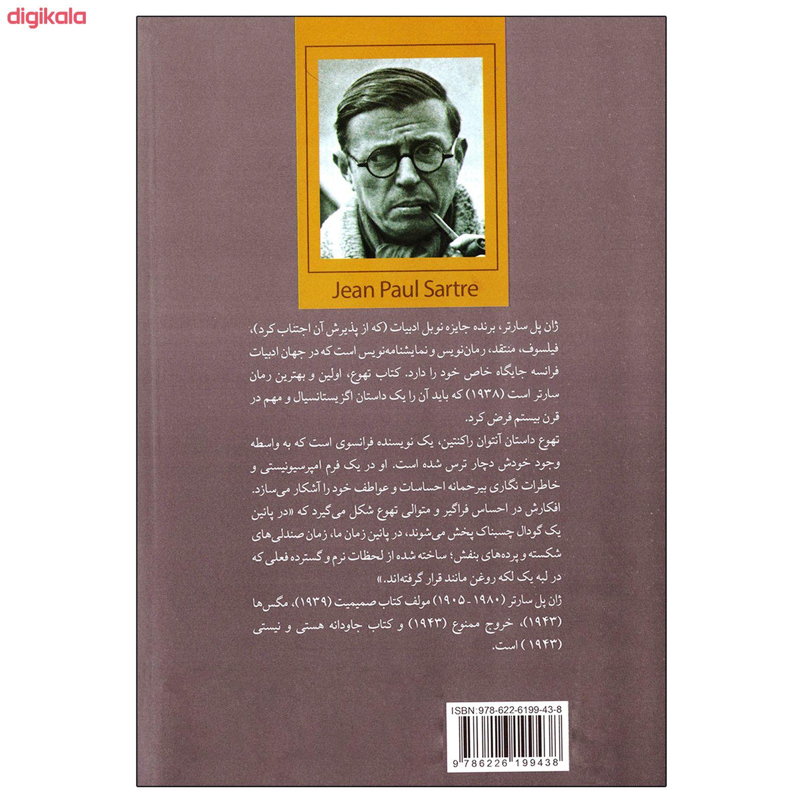 كتاب تهوع اثر ژان پل سارتر انتشارات باران خرد main 1 5