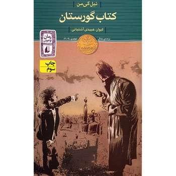 کتاب گورستان اثر نیل گی من