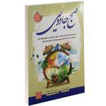کتاب صبح جادویی اثر هال الرود نشر الماس پارسیان