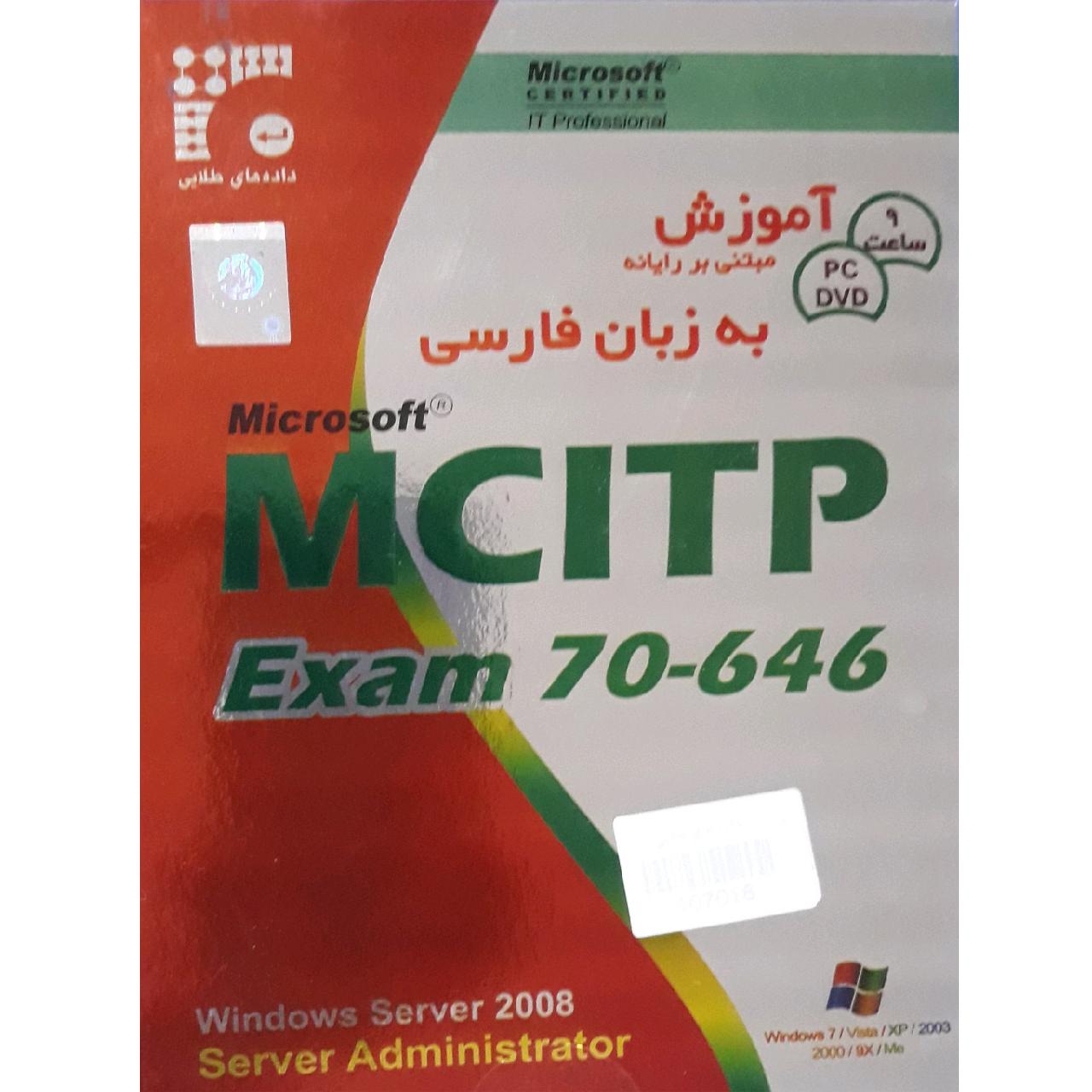 آموزش مایکروسافت MCITP server adminisrator نشر داده های طلایی