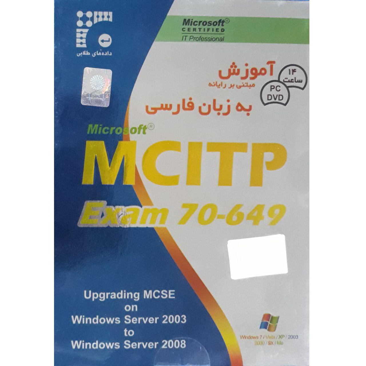 آموزش مایکروسافت MCITP نشر داده های طلایی