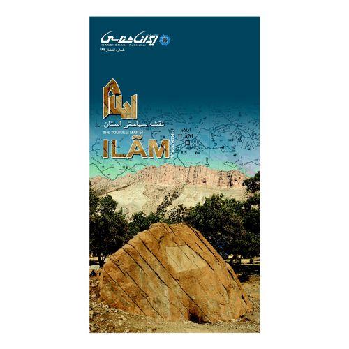 کتاب نقشه سیاحتی استان ایلام انتشارات ایرانشناسی